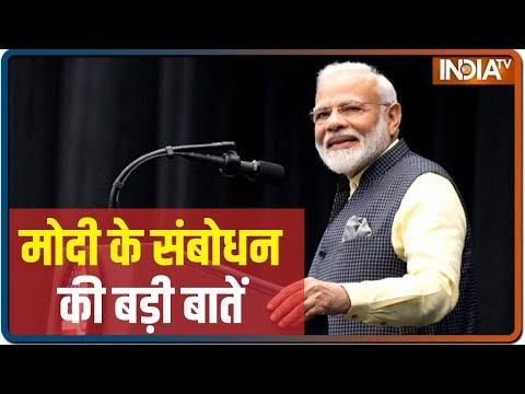 Howdy Modi: Here's What PM Modi Said During His Speech In Houston