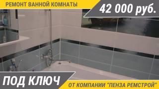 Ремонт ванной комнаты под ключ(, 2016-12-01T14:59:13.000Z)
