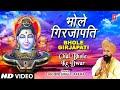 Bhole Girja Pati Shiv Bhajan By Lakhbir Singh Lakkha [Full Audio Song] Chal Bhole Ke Dwar Mp3
