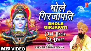 Bhole Girja Pati Shiv Bhajan By Lakhbir Singh Lakkha [Full Audio Song] Chal Bhole Ke Dwar