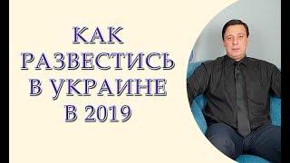 Как развестись в Украине в 2019 году, развод через ЗАГС, развод через суд