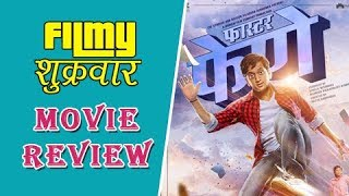 Faster Fene Movie Review | Marathi Movie 2017 | Riteish Deshmukh | Amey Wagh, Parna Pethe