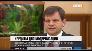Кредиты для модернизации и новых рабочих мест получат приднестровские предприятия