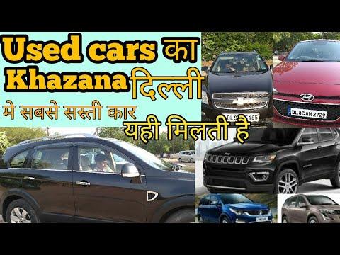 Used cars at cheap price |Second hand car market in delhi |सबसे सस्ती कार दिल्ली मे यही मिलती है ...