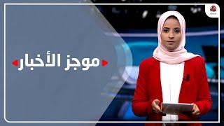 موجز الاخبار | 25 - 10 - 2021 | تقديم صفاء عبدالعزيز | يمن شباب