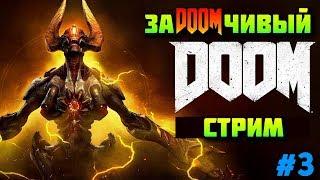 DOOM 2016 - ЗаDOOMчивый Стрим - Начало Конца ! #3