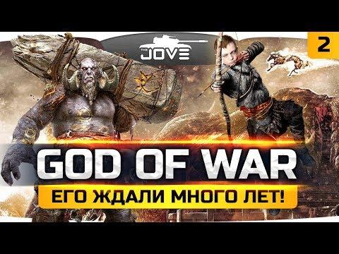 УБИВАЕМ ПРИНЦЕСС — СПАСАЕМ ДРАКОНОВ ● God Of War 2018 ● Эксклюзив PS4