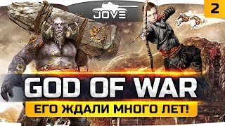 УБИВАЕМ ПРИНЦЕСС — СПАСАЕМ ДРАКОНОВ ● God Of War 2018 ● Часть 2