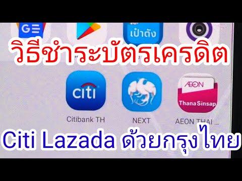 วิธีชำระบัตรเครดิต Citibank Lazada ฟรีค่าธรรมเนียม เงินเข้าทันที ด้วยแอพกรุงไทย