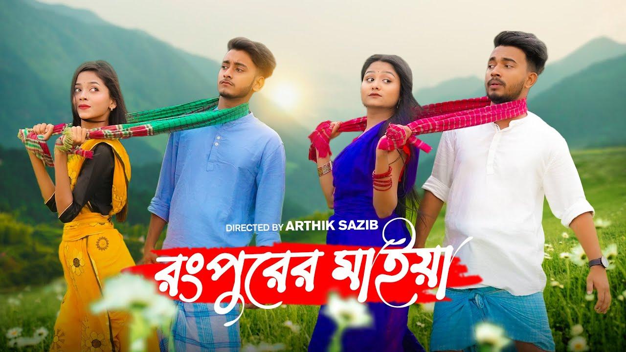 রংপুরের মাইয়া   Rangpurer Maiya Song   School Gang   Prank King   Bangla New Song 2021