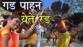 गड पाहून येते रड Mahadevache gane महादेवाचे पारम्पारिक एकट गाने