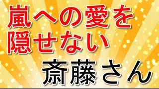 VS嵐に嵐大好きトレンディエンジェル斎藤さん登場!!トレンディエンジ...