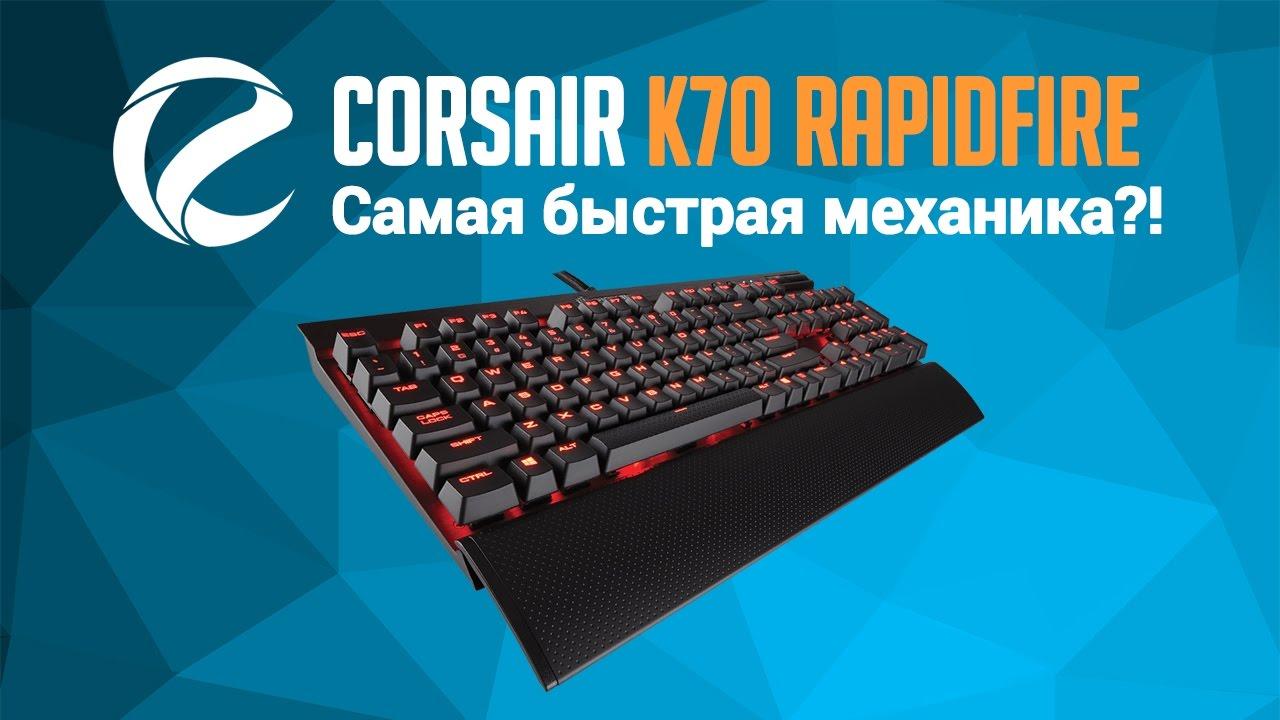 Обзор и тест Corsair K70 Rapidfire: самая быстрая механика?!