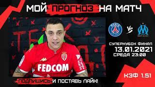 ПСЖ - Марсель. Футбол. Суперкубок Франции, финал 13 января 2021 | Железная ставка на матч