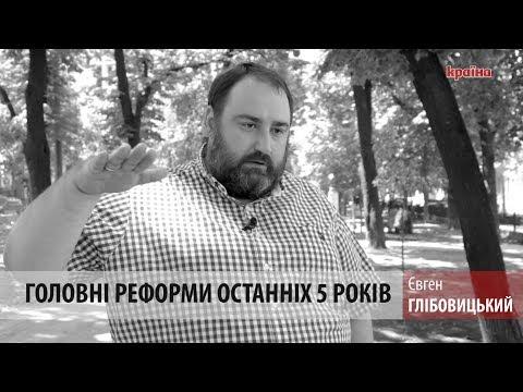 Євген Глібовицький про