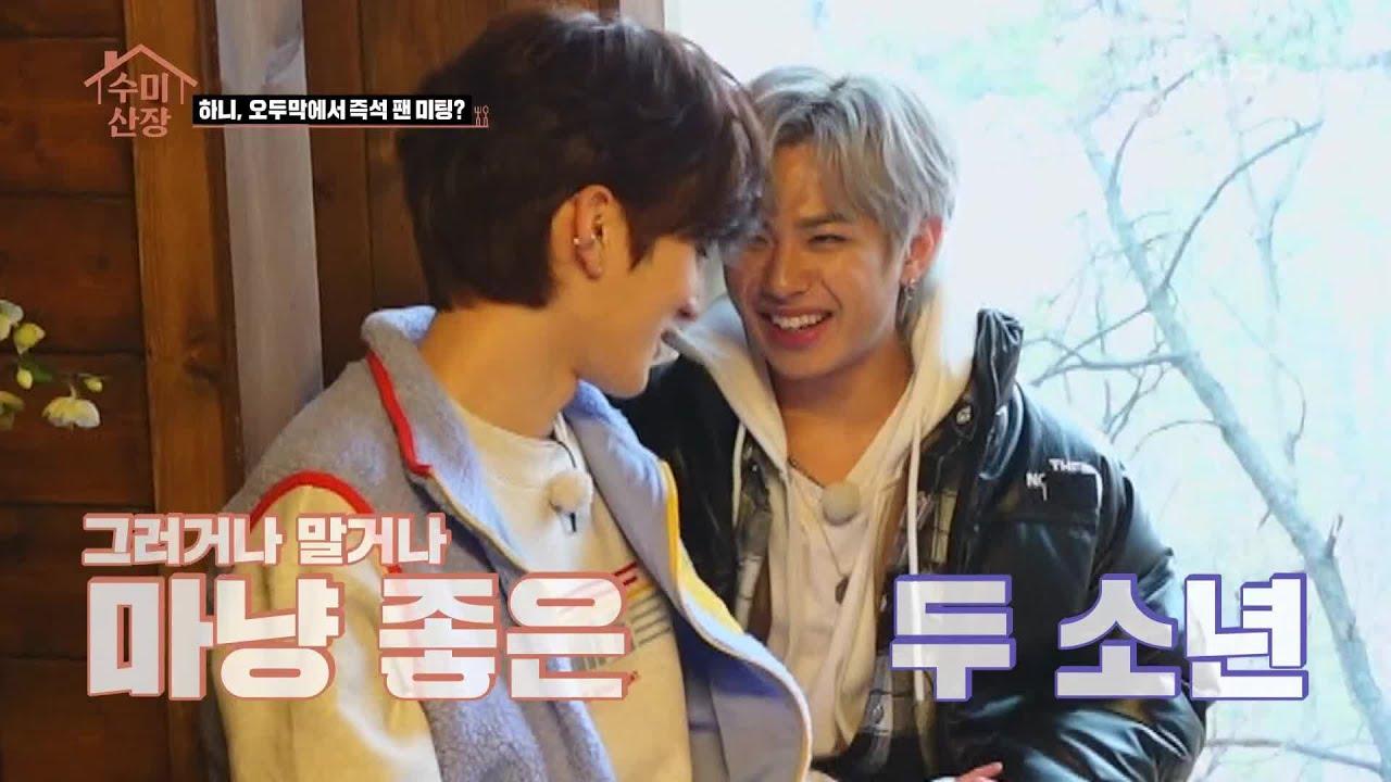하니, 오두막에서 즉석 팬 미팅? [수미산장] | KBS 210304 방송