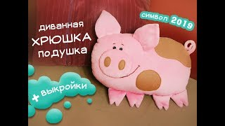 Диванна ХРЮШКА подушка - урок по Ваших прохань! :)