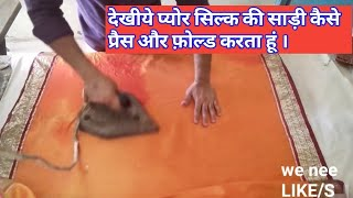 how to iron/finnishing & fold silk / zaree saree        perfectly. ..SEVA DRYCLEANERS