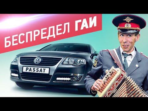 Беспредел или ошибка ГАИ?! Автомобиль мечты за 165т.р.!!!
