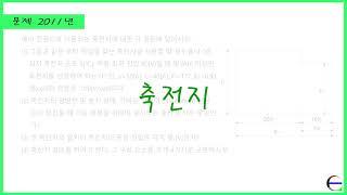 2011년 전기기사 1회 필답형 실기 - 축전지