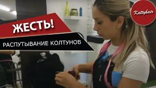 Распутывание колтунов - ЖЕСТЬ!!!!!