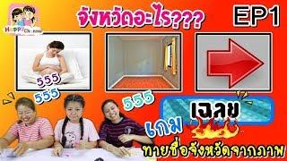 เกม-ทายชื่อจังหวัดจากภาพ-ep1-พี่ฟิล์ม-น้องฟิวส์-happy-channel