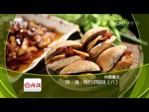 《味道》 20161003 我的中国味(八)山水间的福清味 | CCTV