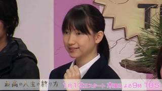 2012年1月12日(木)スタートの TBS木曜ドラマ9『最高の人生の終り方...