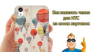 Как создать чехол для HTC из фото, печать на чехле HTC(Хотите свой персональный чехол для HTC из фото? Так создайте его сами. Мы вам в этом поможем: - http://print.iok.ua -..., 2015-10-22T13:44:27.000Z)