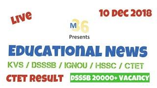 KVS & Educational News 10 December 2018