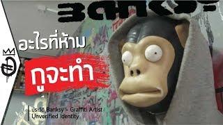 ประวัติ Banksy สุดยอดศิลปิน กราฟฟิตี้  ที่ไม่เคยเปิดเผยตัวตน Street Art Graffiti Artist | อสมการ