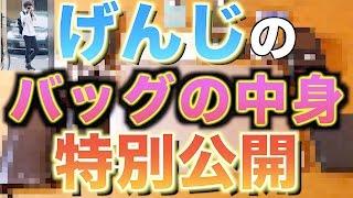 バッグの中身紹介☺︎!! ~what's in my bag~ LIDnM(リドム)ライダース再販決定!! thumbnail