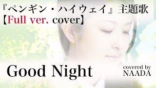 【フル/歌詞】Good Night 宇多田ヒカル ペンギンハイウェイ カバー/NAADA