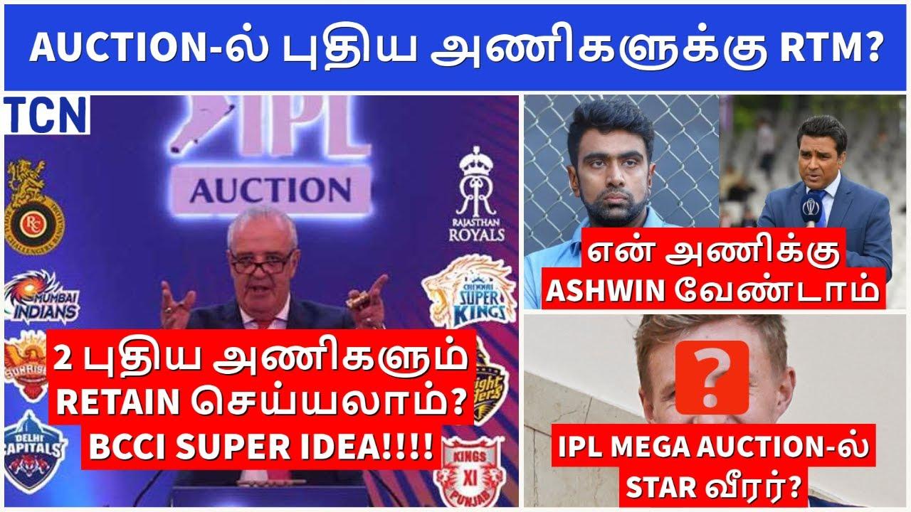 IPL 2022 : BCCI super idea for new IPL Teams | IPL mega auction latest update | IPL News Tamil