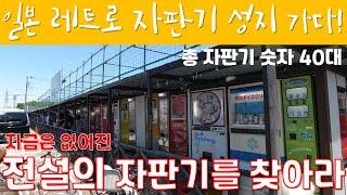 【일본 자판기】자판기 천국 일본에서도 유명한 레트로 자…