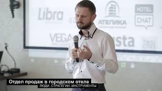 Евгений Щербаков / Академсервис: Спортивные группы в отеле. Условия. Особенности. Формат.