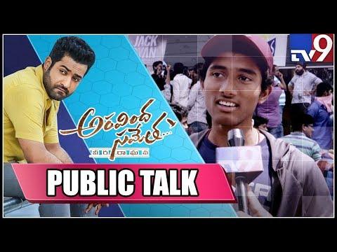 Aravinda Sametha Public Talk || Jr NTR || Trivikram || Jagapathi Babu - TV9