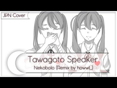 Tawagoto Speaker -戯言スピーカー- (Howwl_ Remix)「Cover」