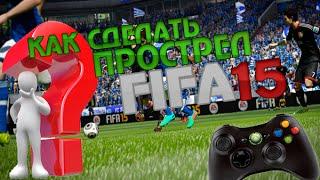 КАК СДЕЛАТЬ ПРОСТРЕЛ В FIFA 15 ?(Группа ВК - https://vk.com/vector_youtube_channel ♤ Я в ВК - https://vk.com/vector_youtube ПОМОЩЬ КАНАЛУ *QIWI 79370329435 Тебе нужна помощь —..., 2015-05-16T23:43:48.000Z)