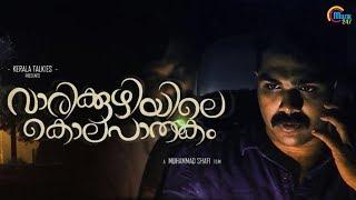 Vaarikkuzhiyile Kolapaathakam | Malayalam Short Film Crime Thriller | Tribute To Kerala Police | HD