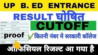 up b.ed entrance result 2019 रिजल्ट आ गया जल्दी देखो| up b.ed cut off 2019 | up b.ed answer kay 2019