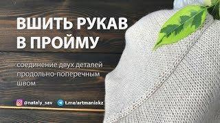 КАК ВШИТЬ РУКАВ В ПРОЙМУ // Продольно-поперечный шов