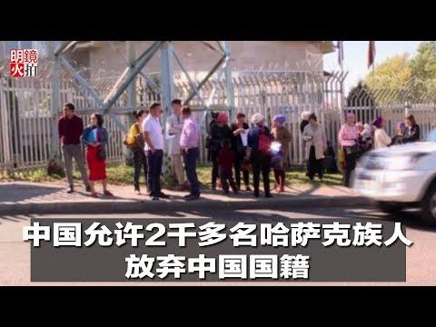 新闻时时报 | 中国允许2千多名哈萨克族人,放弃中国国籍(20190109)
