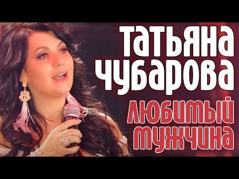 Татьяна Чубарова -  Любимый мужчина