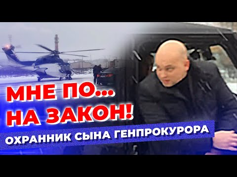 Охранник сына генпрокурора: Мне по... на закон! + Пи