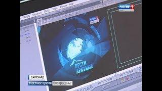 Курс на Дальний Восток. Программу «Вести Арктики» смогут смотреть жители ДФО