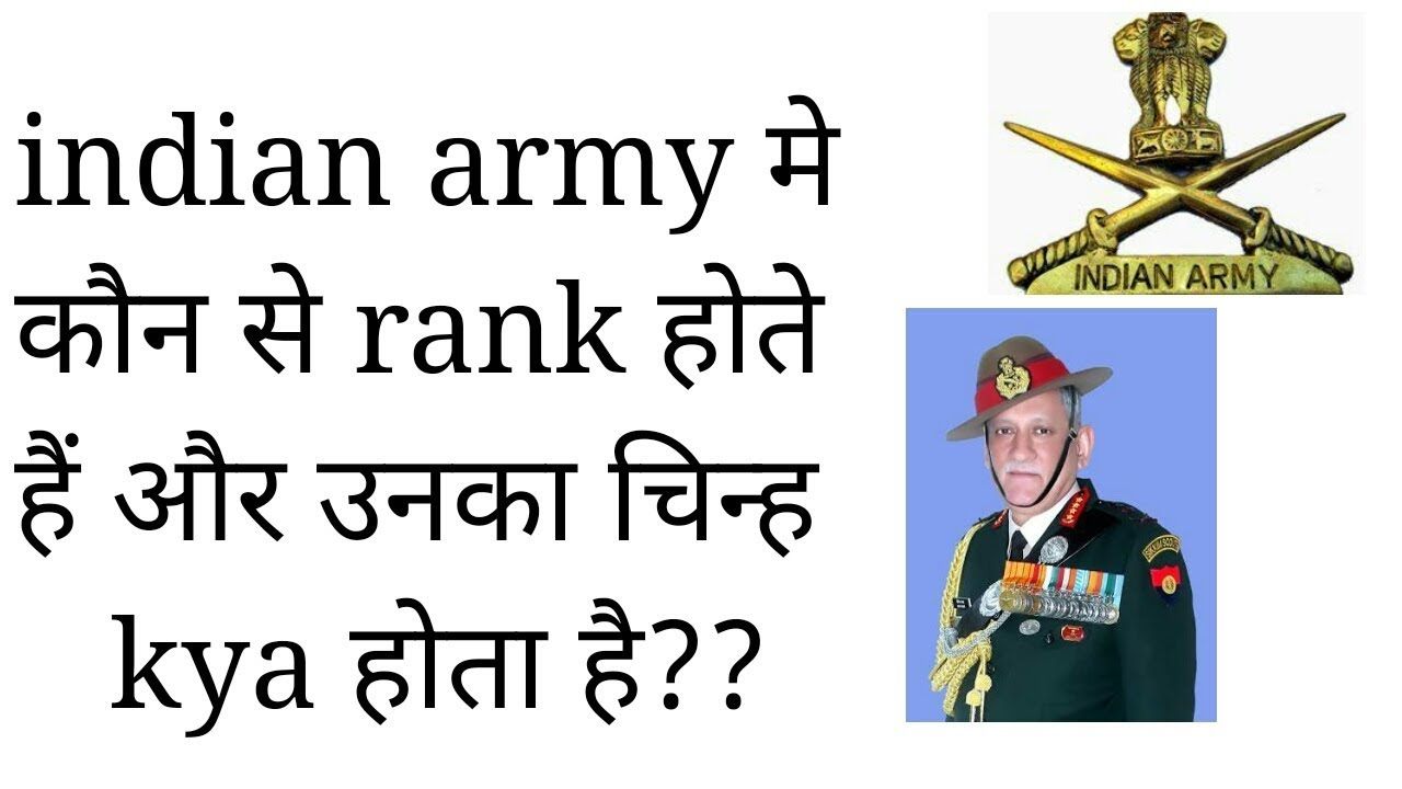 indian army ranks and symbol/indian army category of different post