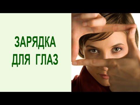 Гимнастика для глаз при близорукости: 7 упражнений в день
