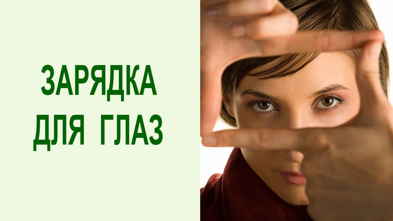 Гимнастика для глаз: комплекс упражнений для снятия напряжения с глаз и улучшения зрения. Yogalife