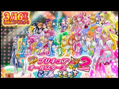 Pretty Cure All Stars New Stage 2 [Opening]